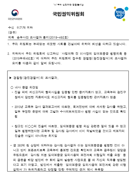 국민권익위원회가 '건국대 임대보증금 393억 원 횡령.배임의혹'을 이첩했지만 광진경찰서는 '내사종결'했다.