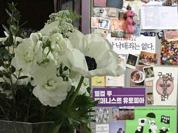 식탁의 꽃 너머로 보이는 냉장고 옆면. 우리 집 냉장고에는 집사람들이 중요하게 여기는 의제 포스터, 그리고 함께 다녀온 여행지 티켓이나 전시회 기념품 같은 것들이 가득하다. 식탁에는 직접 사거나 선물받아온 꽃을 번갈아가면서 꽂아놓는다.