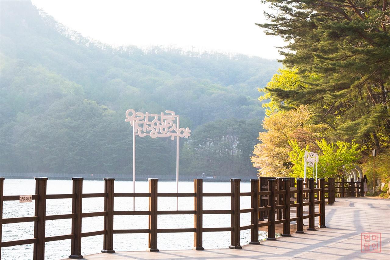 산정호수 둘레길 산정호수 둘레길은 수상 데크길과 수변길과 솔숲길이 있다.
