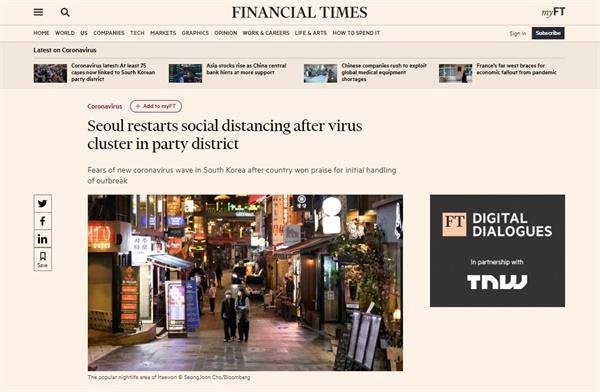 한국의 코로나19 감염 급증을 보도하는 <파이낸셜타임스> 갈무리.
