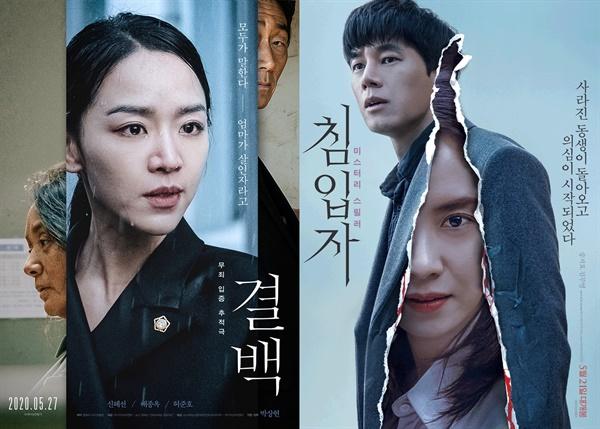 영화 <침입자>와 <결백> 포스터.