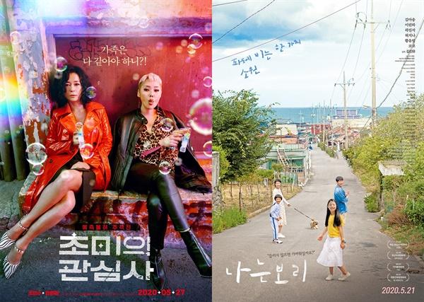 영화 <초미의 관심사>와 <나는 보리> 포스터.