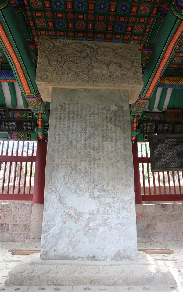 모충각에 세워진 높이 227㎝, 폭 112㎝의 이순신 기념비. 1772년 통제사 오중주와 이순신의 5대손 이봉상이 세웠다.