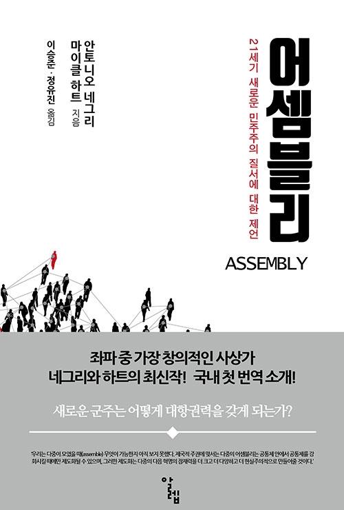 어셈블리 - 21세기 새로운 민주주의 질서에 대한 제언