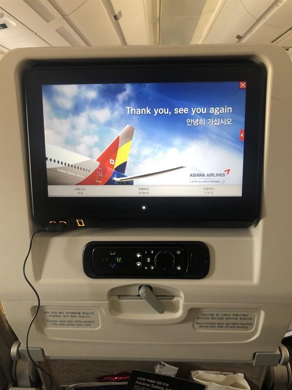 한국 도착을 알리는 아시아나항공의 안내 메세지