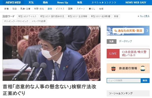 아베 신조 일본 총리의 검찰청법 개정 추진 논란을 보도하는 NHK 뉴스 갈무리.