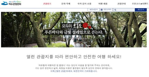 여수관광문화 홈페이지