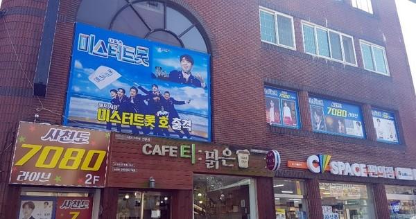 성빈의 아버지 사천도가 운영하는 라이브카페 앞에 걸린 '미스터트롯' 현수막.(사진=성빈)