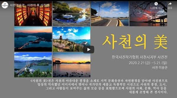 사천미술관 '사천의 美' 사진전 온라인 전시 동영상.(사진=사천문화재단)