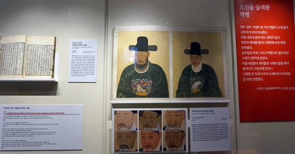 두창을 앓은 흔적의 조선 관리 초상화.