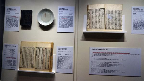 전염병으로 죽은 아이의 묘지명, 조선 중기 예학자 정경세가 춘추관에서 근무하다 두창에 감염되어 죽은 아들을 기리며 쓴 제문 등이 전시되어 있다.