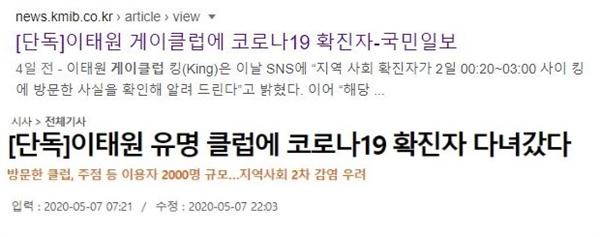 국민일보 첫 보도 제목과 수정 후 제목