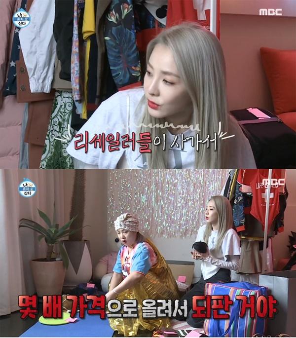 지난 3월 방영된 MBC '나 혼자 산다'의 한 장면.  연예계 자선 플리마켓에서도 전문 업자들의 되팔기 시도는 흔히 발견되는 일이다.