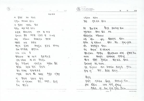 광주항쟁 당시 계엄군의 만행을 기록한 문용동 전도사의 일기.