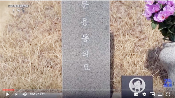 광주 시민의 생명을 구한 뒤 계엄군에게 죽임 당한 문용동 전도사의 묘.