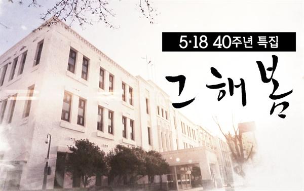 CBS-TV 5.18 40주년 특집 <그 해 봄>