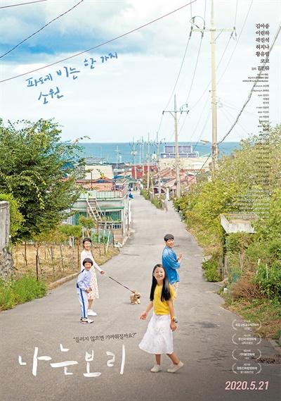 영화 <나는 보리> 관련 사진.