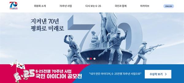 6·25전쟁 70주년 사업추진위원회 홈페이지