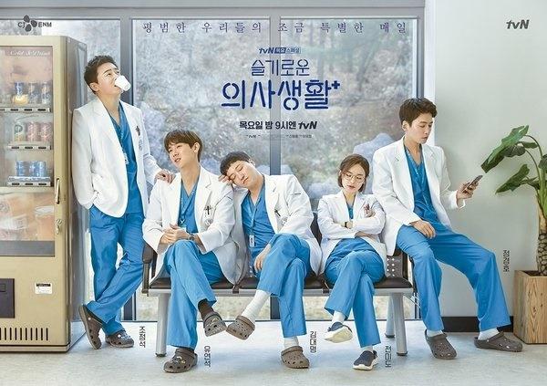 tvN 목요 스페셜 <슬기로운 의사생활> 포스터