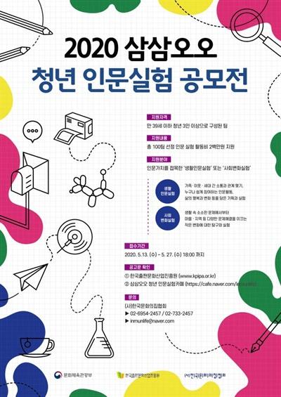 2020년 '삼삼오오 청년 인문실험 공모전' 포스터