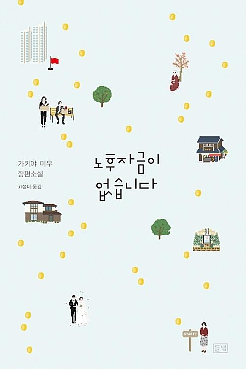 <노후자금이 없습니다> 들녘, 가키야미우 장편소설, 고성미 옮김