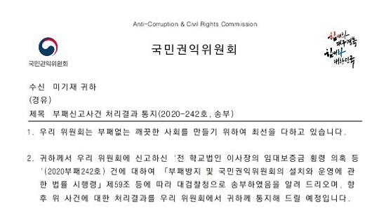 지난 12일 국민권익위는 건국대 임대보증금 393억 원 횡령.배임 의혹 제보를 다시 검토한 뒤 대검으로 송부했다고 밝혔다.