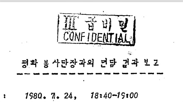외교부 외교사료관으로부터 받은 '미국 평화봉사단원의 1980. 5. 18. 광주사태[민주화운동] 관련 발언문제, 1980' 문건 중 일부. 사진은 강박광 과학기술처 기술협력국장과 메이어(Mayer) 평화봉사단장이 1980년 7월 24일 면담한 것을 기록한 3급비밀 문서다.