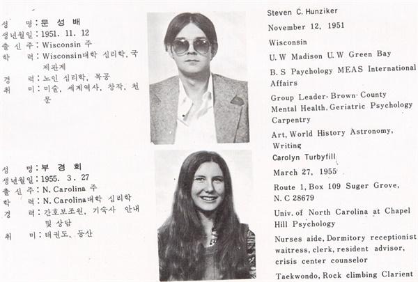 미국 평화봉사단 앨범에 실린 스티븐 클라크 헌지커(Steven Clark Hunziker)와 캐롤린 투르비필(Carolyn Turbyfill)의 모습.