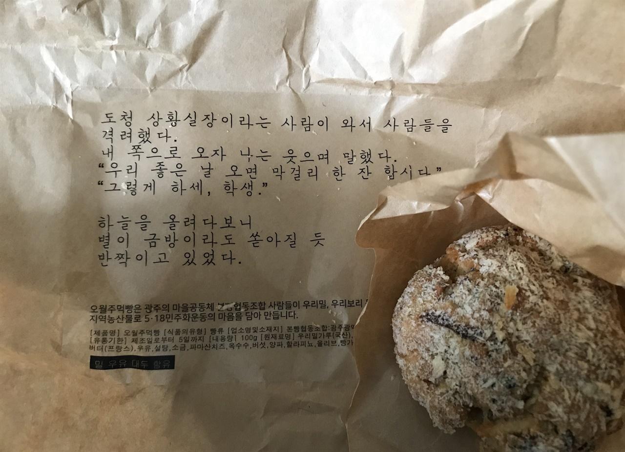 사연이 적힌 포장지와 오월주먹빵