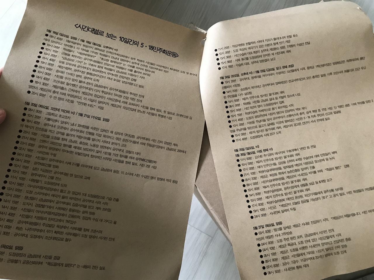 시간대별 5.18민주화운동기록이 적혀 있는 인쇄물