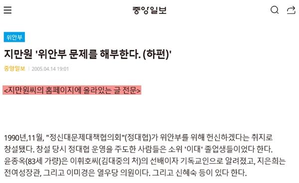 대자보에 인용된 <중앙일보> 기사.