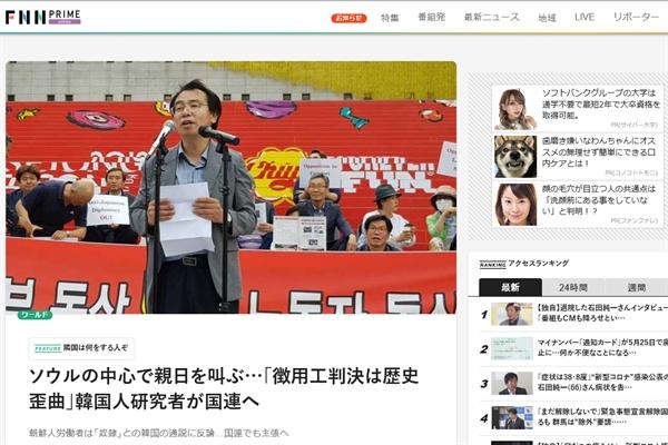 지난해 6월 10일 <에프엔엔 프라임> 기사 '서울의 중심에서 친일을 외치다... 징용공 판결은 역사왜곡, 한국인 연구자가 국제연합에'