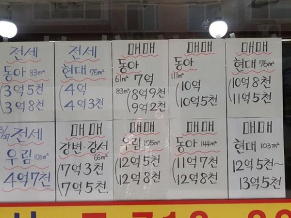 서울 용산 서부이촌동 부동산 중개업소에서 내건 시세 안내.