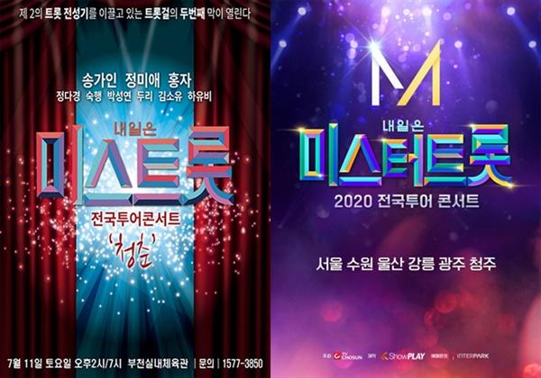 '미스트롯', '미스터트롯' 콘서트 포스터