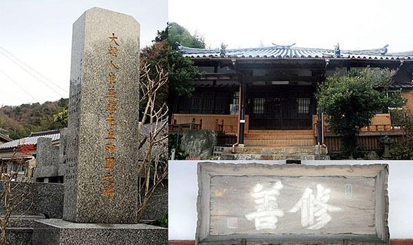 대마도 수선사 앞의 '최익현 순국비', 절의 법당(오른쪽 위)과 법당 현판(아래)