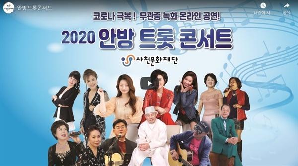 사천문화재단 홈페이지에 올라온 '안방 트롯 콘서트' 캡처 화면.