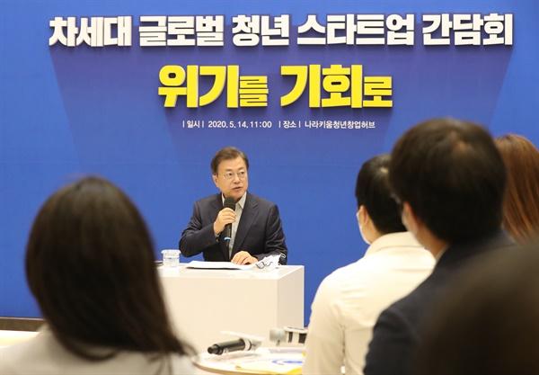 문재인 대통령이 14일 서울 강남구 나라키움 청년허브센터에서 열린 '차세대 글로벌 청년 스타트업 간담회'에 참석해 발언하고 있다.