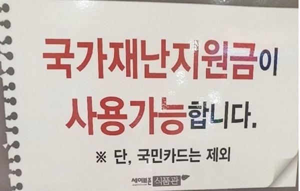 한 누리꾼이 인터넷 커뮤니티 사이트에 올린 이미지 사진. 세이브존 식품관은 긴급재난지원금 사용이 가능하다는 사실을 알리면서도 국민카드를 통한 지원금 사용은 불가하다고 밝혔다.