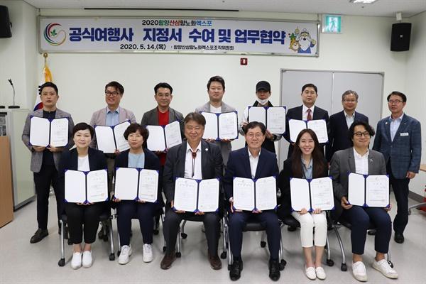 2020함양산삼항노화엑스포조직위원회는 5월 14일 함양박물관 세미나실에서 공식여행사 지정서 수여식 및 업무협약을 체결했다.