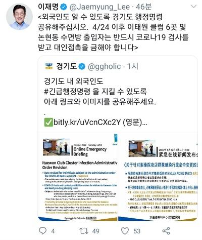 이재명 경기도지사가 SNS 채널 트위터를 활용해 이태원.논현동 방문 외국인도 코로나19 선별검사를 받으라는 외국어 행정명령을 안내하고 있다.