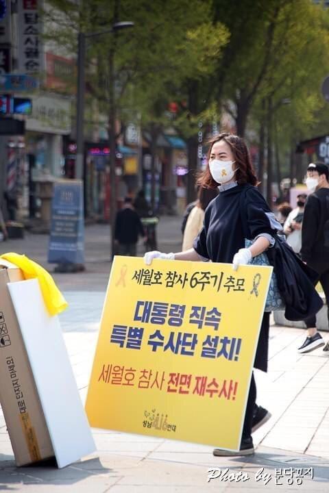 지난 6주기 세월호참사 공소시효와 대통령직속특별수사단을 알리는 활동을 했던 박은주씨 .