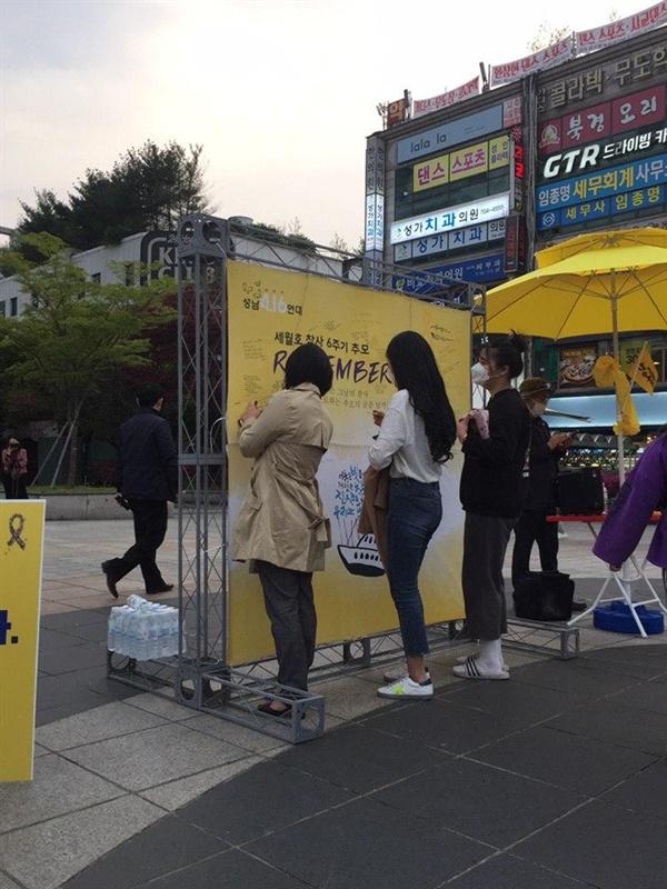 지난 6주기 세월호참사 진상규명 요구 활동에 참여 중인 성남 시민들. .
