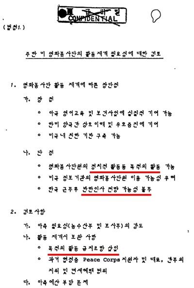 """외교사료관에 보관돼 있는 외무부(현 외교부)의 'Peace Corps(미국 평화봉사단)의 활동재개 문제, 1981~1987' 문건 중 일부. 사진은 외무부가 안기부와 여러 부처의 의견을 종합해 외무부가 1982년 12월 17일 작성한 문서로, 미국으로부터 평화봉사단을 다시 파견받을 경우 """"정치적 활동 등 목적 외 활동 가능"""", """"반한 인사 전향 가능성 불무(없지 않음)"""" 등이 단점으로 작용한다고 적혀 있다."""