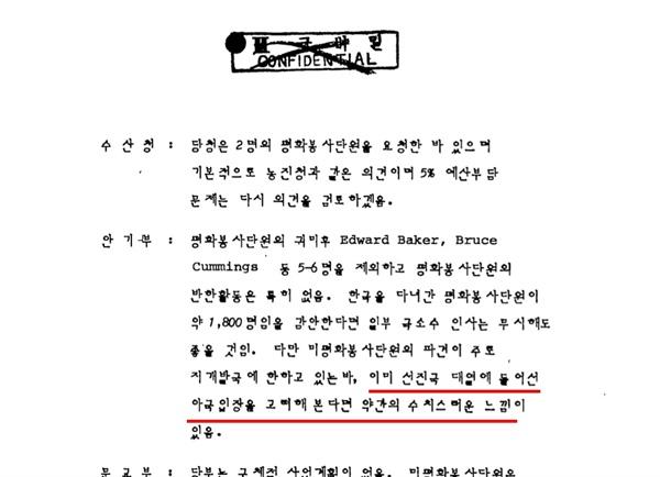 """외교사료관에 보관돼 있는 외무부(현 외교부)의 'Peace Corps(미국 평화봉사단)의 활동재개 문제, 1981~1987' 문건 중 일부. 국가안전기획부(안기부)는 1982년 12월 28일 외무부 등 여러 부처와 진행된 회의에서 """"선진국 대열에 들어선 아국 입장을 고려해본다면 (평화봉사단을 다시 받아들이는 게) 약간은 수치스러운 느낌""""이라고 밝혔다."""