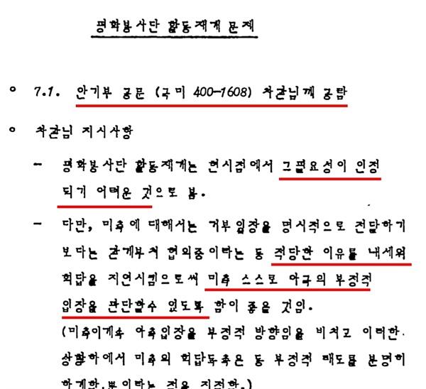 """외교사료관에 보관돼 있는 외무부(현 외교부)의 'Peace Corps(미국 평화봉사단)의 활동재개 문제, 1981~1987' 문건 중 일부. 사진은 1983년 7월 1일 노재원 외무부 차관의 지시사항이 담긴 문서로, 국가안전기획부(안기부)의 공문을 확인한 노 차관이 """"적당한 이유를 내세워 확답을 지연시킴으로써 미국이 스스로 우리의 (평화봉사단 활동 재개의) 부정적 입장을 판단할 수 있도록 해야 한다""""라고 지시한 내용이 담겨 있다."""