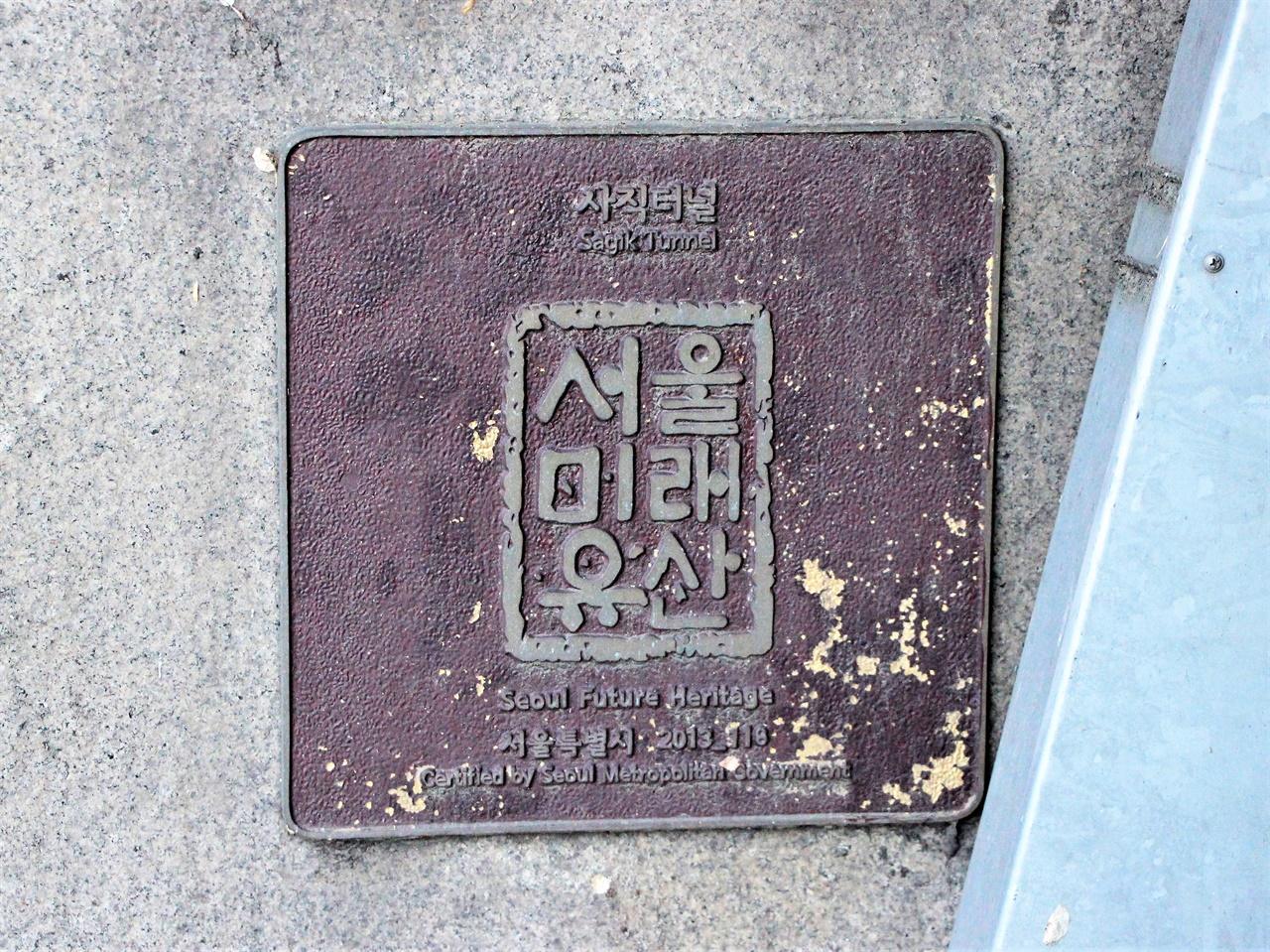 사직터널 입구에 서울미래유산으로 지정되었음을 알리는 동판이 붙어있다.