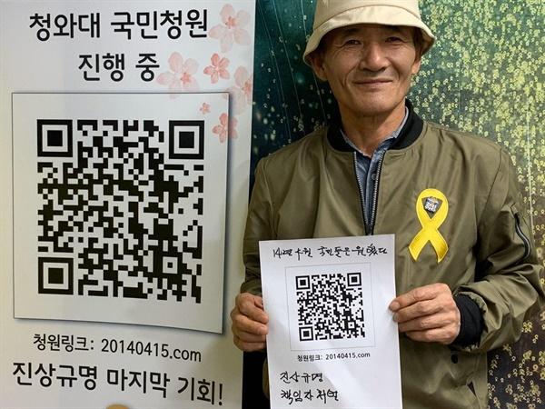 5월1일 마감된 청와대국민청원 동참을 호소한 전한권씨. .
