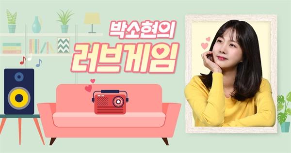 박소현의 '러브게임' 1999년 이후 20년이 넘게 이어지고 있는 장수 프로그램 '박소현의 러브게임'
