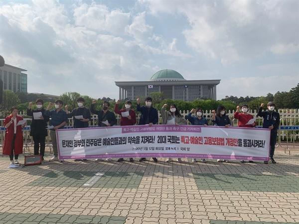 문화예술노동연대가 지난 12일 함께 모여 국회 앞에서 고용노동법 개정안 통과를 촉구하는 기자회견을 가졌다.