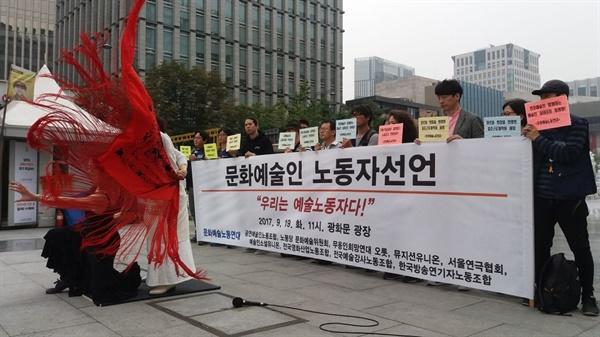 문화예술노동연대가 출범한 2017년 당시 모습.